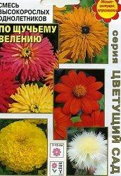 Смесь цветов По щучьему велению